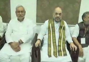 शाह ने लगाई मोहर- नीतीश के नेतृत्व में ही लड़ेंगे 2020 का बिहार चुनाव