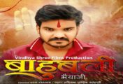 रूपेश आर बाबू की फिल्म 'बाहुबली भैया जी' का फर्स्ट लुक जारी