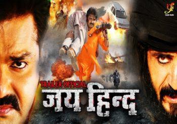 पवन सिंह के 'जय हिंद' मूवी का ट्रेलर लॉन्च, यूट्यूब पर वीडियो हुआ वायरल