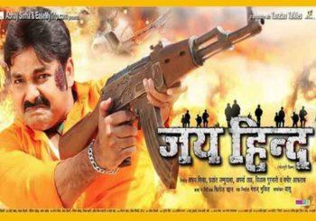भोजपुरी सुपरस्टार पवन सिंह की फिल्म ''जय हिंद'' इस डेट को होगी रिलीज़, देखें