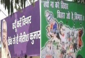 बिहार में पोस्टर वार, JDU के नारे पर RJD ने बोला हमला, जानिए