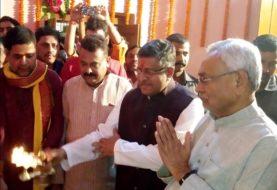 CM नीतीश गर्दनीबाग ठाकुरबाड़ी स्थित चित्रगुप्त पूजा में हुए शामिल, रविशंकर प्रसाद भी पहुंचे