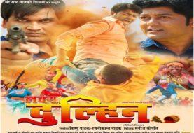 फिल्म समीक्षा: दिल्ली में बज रहा अभिनेता अमित कश्यप के अभिनय का डंका, लव यू दुल्हिन ने स्थापित किया नया कीर्तिमान