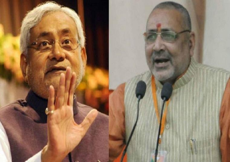 CM नीतीश पर हमलावर गिरिराज की बयानबाजी से नाराज केंद्रीय नेतृत्व, JDU ने ये कहा