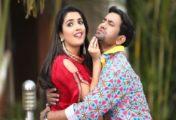 रिलीज होते ही आम्रपाली-निरहुआ के इस गाने ने मचाया तहलका, दिखी दोनों की धमाकेदार केमेस्ट्री