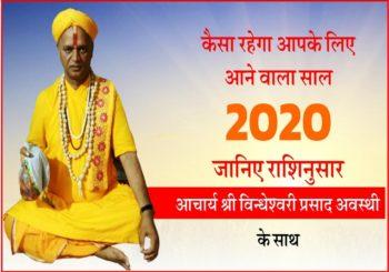 वार्षिक राशिफल 2020: किसे मिलेंगी खुशियां और किसके जीवन में आएगा बदलाव, जानिए कैसा रहेगा आपके लिए ये साल