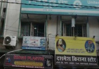 पटना में सुरक्षा दावों की खुली पोल, 5 मिनट के अंदर अकेले अपराधी ने बैंक से लूटे लिए 9 लाख रुपए