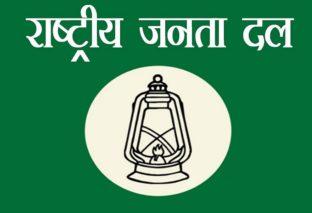 दिल्ली विधानसभा चुनाव के लिए राजद ने 4 उम्मीदवारों के नामों का किया ऐलान