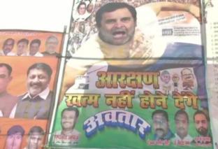 RJD-JDU के बाद पोस्टर वॉर में अब कांग्रेस की छलांग, बीजेपी को बनाया निशाना