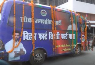 विधानसभा चुनाव की सरगर्मी के बीच लोजपा ने शुरू की 'बिहार फर्स्ट बिहारी फस्ट' यात्रा